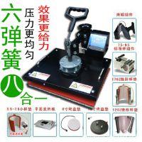 多功能烫画机八合一 烫衣机 热转印多功能机器