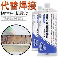 金属焊接AB胶|聚力JL-109环氧树脂AB胶|厂家批发
