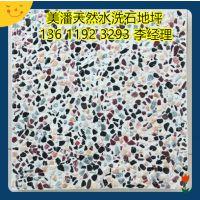福建地区天然水洗石地坪厂家,福州环保彩色水饰石路面材料施工