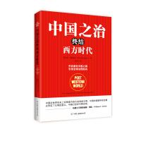 中国之治终结西方时代 中国友谊出版公司