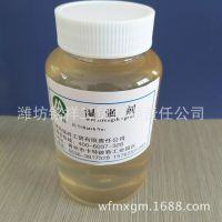 【度娘都说hao 】潍坊铭祥--专业生产MX-1201湿强剂 欢迎致电