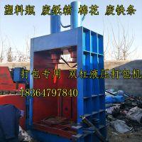 八骏30吨液压打包机 废旧物品回收打包机价格 废纸压包机机器