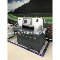 上海夕彩切纸机XC-680DP参数及报价