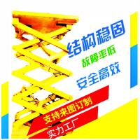 升降机多少钱佛山广州工厂直销剪叉式升降平台货梯 杂物电梯升降机械