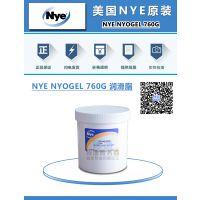 美国原装 NYE NYOGEL 760G 润滑油脂 1kg包装 特油进口服务商
