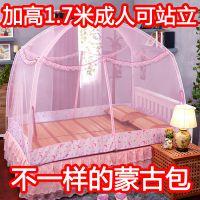 组装蚊帐 蒙古包 折叠式 单蚊帐 支架单门有底1.2/1.5/1.8m床