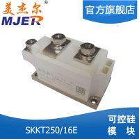 skkt250/16e 12/18 250A 西门康可控硅模块 电机软启动 变频器 大功率