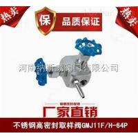 郑州 GMJ11F高密封取样阀厂家,纳斯威不锈钢高密封取样阀价格