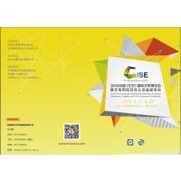 2018中国(北京)国际文具博览会暨文教用品及办公设备展览会