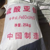 农业化肥水处理高效绿色晶体粉状絮凝剂亿升烘干硫酸亚铁