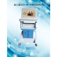 中医体质辨识仪, 奥之星品牌中医体质辨识仪, 智能开发AZX-I型中医体质辨识仪系统软件