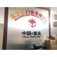 重庆木之天门业有限公司湖北分公司