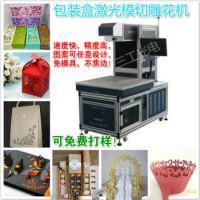 浙江喜糖盒/首饰包装盒激光雕刻机 不黄边