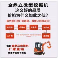 金鼎立履带挖掘机 液压式小型挖掘机