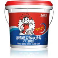 德高厨卫通用K11防水涂料/油漆工程厂家/十大涂料品牌
