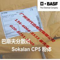 德国巴斯夫D.BASF散可利分散剂Sokalan CP-5(粉体)