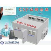 供应冷库验证报告--深圳GSP认证