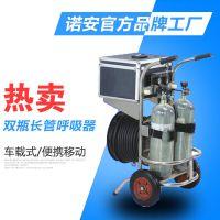 诺安NACZ-RHZKF2×6.8/30车载式长管呼吸器