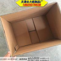天津纸箱厂家/天津北辰区纸盒印刷加工厂