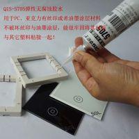 AS粘不锈钢胶水/AS塑胶粘不锈钢食品级胶水