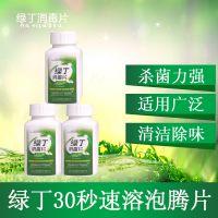 长期供应绿丁牌消毒片泡腾片杀菌漂白除臭除霉84消毒液量大可优惠