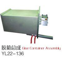 YL22-136热胶箱总成安徽爱意爱现货供应