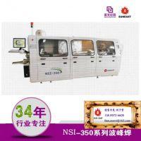 波峰焊NSI450系列