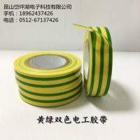 黄绿双色电工胶带 地线标识胶带 PVC双色电工绝缘防水胶带