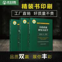 漯河商务印刷 书刊书籍书本杂志印刷厂哪家好
