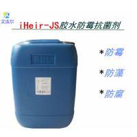 胶水防霉剂iHeir-JS_贴合胶防霉剂