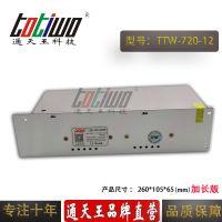 通天王12V60A开关电源 12V720W集中供电监控LED电源(加长版)