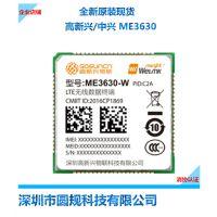 ME3630 中兴/高新兴4G模块 LTE模块 七模全网通 LCC邮票孔