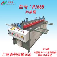 直销 浩宏威HJ668往复式扣板锯 开料机 断料机 开料锯 往复锯