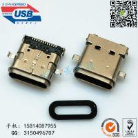 等级IP67 TYPE-C 3.1防水母座 24P 沉板0.8MM 双包壳 带防水胶圈-好上美