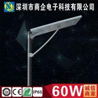 深圳商企路灯厂60W一体化太阳能路灯工业区一体化路灯60W大功率LED太阳一体化感应能路灯SQ-60