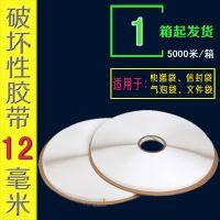 力佳HC12mm破坏性胶带一次性破袋顺丰圆通合作优质供应商
