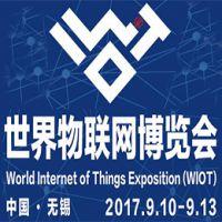 2017世界物联网博览会