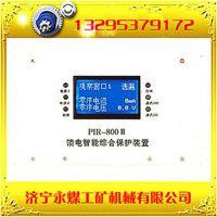 PIR-800II馈电智能综合保护装置-价格优惠