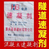 重庆潼南供应豪奔牌速凝剂隧道涵洞专用喷浆施工