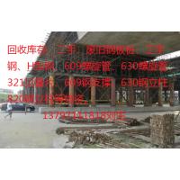 黄石高价回收工字钢H型钢630/609螺旋管贝雷片13797111818
