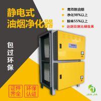 厂家直销环保厨房油烟净化器 高空排12000风量工业餐饮