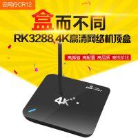 云网行CR12四核4K网络高清播放器网络机顶盒安卓盒子RK3288/H.265
