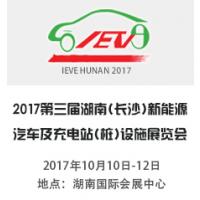 2017第三届长沙国际新能源汽车及充电设施展览会