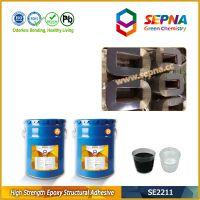 环氧树脂胶 非晶铁芯胶 硬胶 软胶 SMC结构粘接胶
