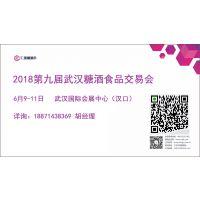 2018武汉酒博会