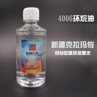 供应茂名石化4006环烷基基础油 出厂价格