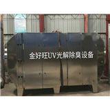 金好旺环保设备UV光解除臭设备-JHW1005