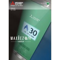 上海三菱电梯MAXIEZ-M/H系列电梯