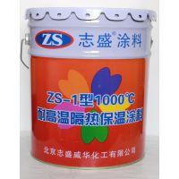 志盛威华 ZS-1 耐高温隔热保温涂料 耐温2000℃