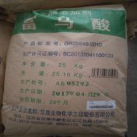 食品级富马酸 常茂富马酸 反丁烯二酸 延胡索酸 河南代理商